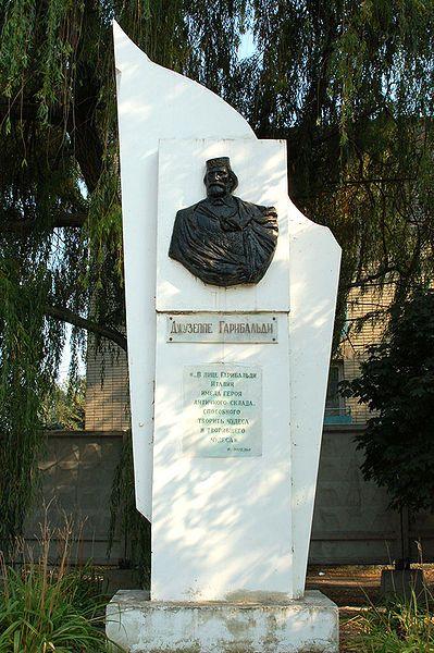 Памятник Джузеппе Гарибальди в Таганроге (модифицированный вариант)